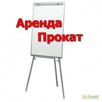 Аренда, прокат флипчарта для маркера на треноге 65х100 см в Днепропетровске