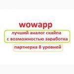 WowApp это лучший мессенждер в мире