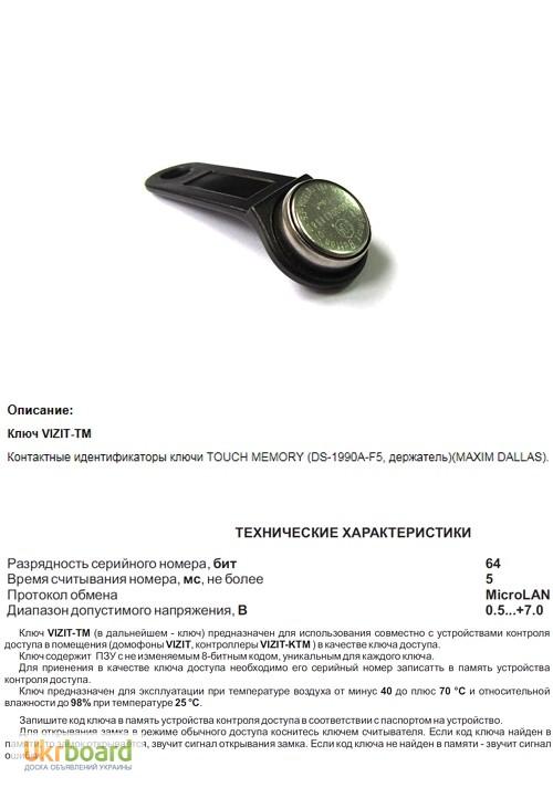 Фото 10. Домофоны VIZIT (ВИЗИТ) Оптовые цены. Доставка в любой город Украины
