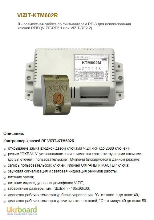 Фото 3. Домофоны VIZIT (ВИЗИТ) Оптовые цены. Доставка в любой город Украины
