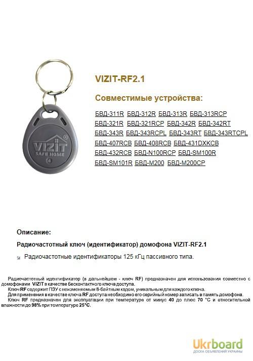 Фото 5. Домофоны VIZIT (ВИЗИТ) Оптовые цены. Доставка в любой город Украины