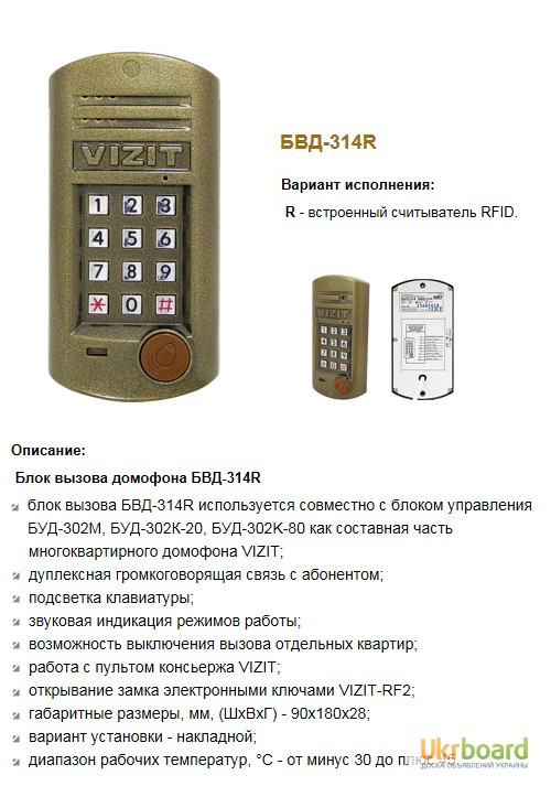 Фото 6. Домофоны VIZIT (ВИЗИТ) Оптовые цены. Доставка в любой город Украины