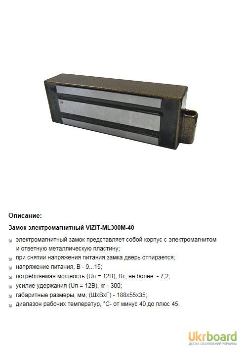 Фото 7. Домофоны VIZIT (ВИЗИТ) Оптовые цены. Доставка в любой город Украины