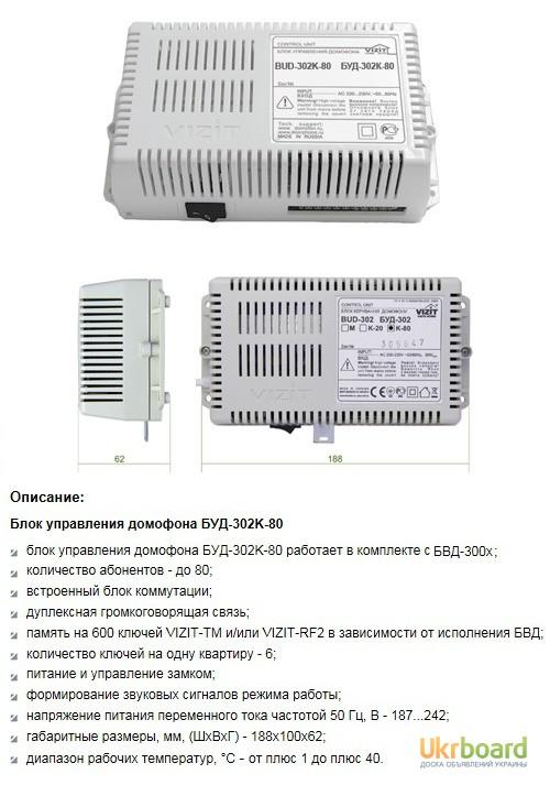 Фото 8. Домофоны VIZIT (ВИЗИТ) Оптовые цены. Доставка в любой город Украины