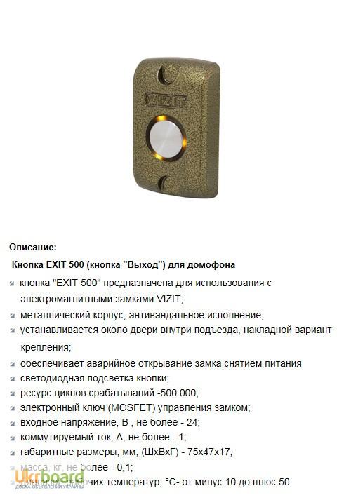 Фото 9. Домофоны VIZIT (ВИЗИТ) Оптовые цены. Доставка в любой город Украины