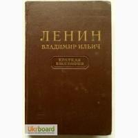 Ленин. Краткая биография.1955 г