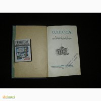 Одесса-справочник