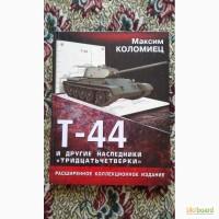 Книга - танк -Т44