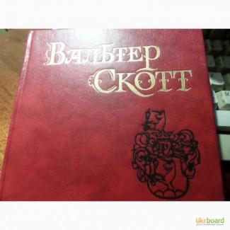 Продам Вальтер Скотт Собрание сочинений в 8 томах