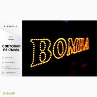Световая реклама Изготовление рекламных вывесок в Черкассах