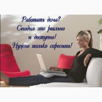 Работа на дому удаленная( для женщин)