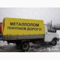 Металлолом бытовой и промышленный, черный и цветной закупка-вывоз