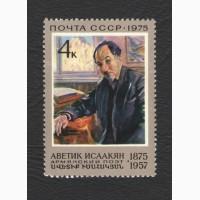 Продам марки СССР 1975г. 2 марки 100 лет Исаакяна и 150 лет восст. декабристов