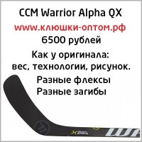 Клюшка Warrior Alpha QX китайская карбоновая клюшка