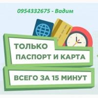Онлайн кредит на выгодных для Вас условиях