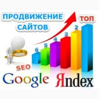SEO продвижение сайтов в ТОП. Создание продающих сайтов под ключ