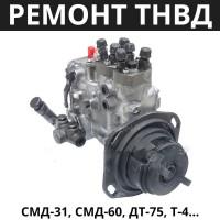Ремонт топливного насоса ТНВД А-01, А-41, ДОН, Т-150, КСК-100 (СМД-31, СМД-60, ДТ-75