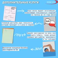 Учёба в варшаве бесплатно! виза