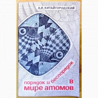 А. И. Китайгородский. «Порядок и Беспорядок в Мире Атомов»