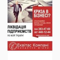 Експрес ліквідація підприємства Харків
