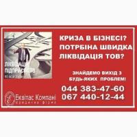 Ликвидировать ООО быстро. Законная ликвидация ООО Киев