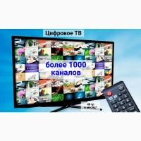 Цифровое ТВ более 1000 каналов