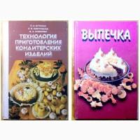 Две книги типа «Выпечка». (1981 г.; 2001 г.)