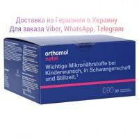 Orthomol Natal Германия, ортомол Натал купить, ортомол натал отзывы, ортомол витамины
