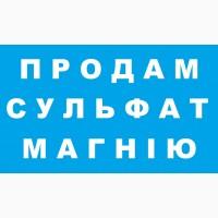 Продам Сульфат магнію Україна. Удобрение