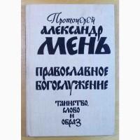 Мень. «Православное Богослужение. Таинство, Слово и Образ»