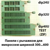Микросхемы специального применения и панельки 157 наименований Часть 1