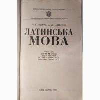 Н. Г. Корж С. А. Шведов Латинська Мова, підручник ліцеїв гімназій 1995