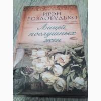 Романы для женщин, книги