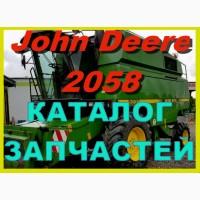 Каталог запчастей Джон Дир 2058 - John Deere 2058 на русском языке печатная версия