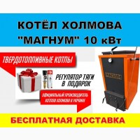 Котел «Холмова» Магнум 40 кВт ТеплоПром