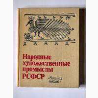 Продам книгу Народные художественные промыслы РСФСР