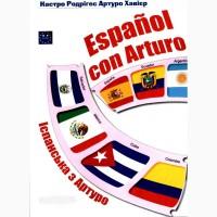 Испанский с носителем по скайпу