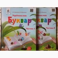 Продам книги Буквар ч.1, ч.2 М.С. Вашуленко, О.В.Вашуленко