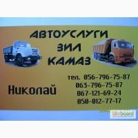 Грузоперевозки по Днепропетровску Газель, Зил, Камаз