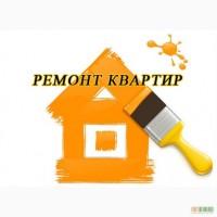 Нужен ремонт квартиры в Киеве?