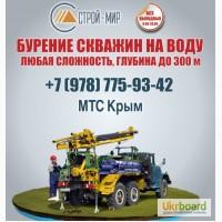 Бурение скважин под воду Ялта. Цена бурения в Крыму скважина