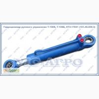 Гидроцилиндр рулевого управления Т-150К, Т-156Б, ХТЗ-17021 (151.40.040-3) Гидросила