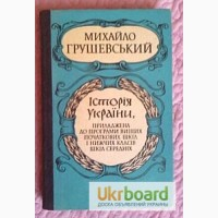 Михайло Грушевський. Історія України