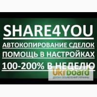 Копирование сделок лучших трейдеров.Сервис Share4you от Forex4you