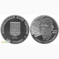 Монета 2 гривны 2008 Украина - Сидор Голубович