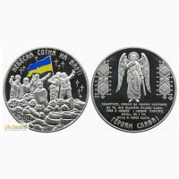 Монета Памятная медаль - Небесная сотня на страже