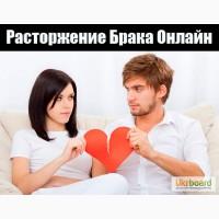 Расторжение брака онлайн