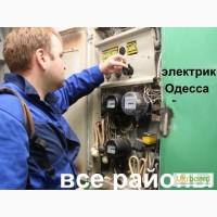 Электрик на дом Одесса.ремонт электрики, Таирова, Котовского, Черемушки, Центр, Фонтан