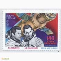 Почтовые марки СССР 1978. Исследования на комплексе «Союз-29»-«Салют-6» - «Союз-31»