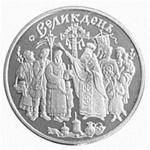 Монета Праздник Пасхи. Великдень. Серебро